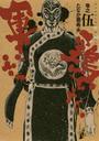 極厚版『軍鶏』(13~15巻相当)