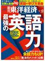 【期間限定ポイント50倍】週刊東洋経済2015年1月10日号
