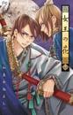 女王の花 11 (ベツコミフラワーコミックス)