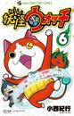 妖怪ウォッチ 6 (コロコロコミックス)