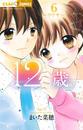 書籍と電子書籍のハイブリッド書店【honto】で買える「12歳。」の画像です。価格は472円になります。