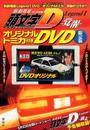 『新劇場版「頭文字D」Legend1-覚醒-』オリジナルトミカ付きDVD限定版