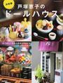 戸塚恵子のドールハウス