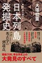 歴史を塗り替えた 日本列島発掘史