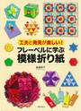 フレーベルに学ぶ模様折り紙