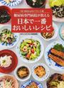 糖尿病専門病院が教える日本で一番おいしいレシピ