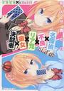 名探偵×不良×リア充×痴女×決闘者