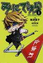 みにでゅら(電撃コミックスNEXT) 4巻セット(電撃コミックスNEXT)