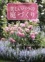 美しいバラの庭づくり