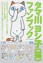 タマ川ヨシ子〈猫〉ファンブック