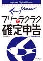 freee株式会社の画像