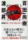 ゼロ戦と日本刀