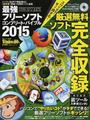 最強フリーソフトコンプリート・バイブル