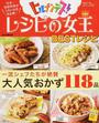 レシピの女王BESTレシピ