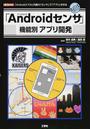 「Androidセンサ」機能別アプリ開発