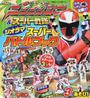 手裏剣戦隊ニンニンジャー&スーパー戦隊ジオラマスーパーバトルブック