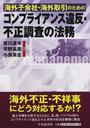 海外子会社・海外取引のためのコンプライアンス違反・不正調査の法務
