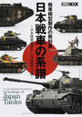 日本戦車の系譜