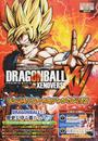 DRAGONBALL XENOVERSEヒストリアガーディアンズガイド!!