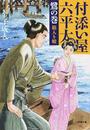 金子半之助 日本橋の画像