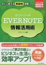 書籍と電子書籍のハイブリッド書店【honto】※旧オンライン書店bk1で買える「EVERNOTE情報活用術」の画像です。価格は1,382円になります。