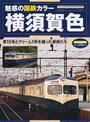 魅惑の国鉄カラー横須賀色