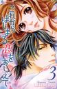 書籍と電子書籍のハイブリッド書店【honto】で買える「これからはじまる恋をおしえて 3」の画像です。価格は440円になります。