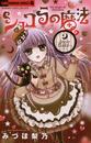 ショコラの魔法 12 ~love flake~