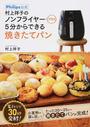 村上祥子のノンフライヤープラス5分からできる焼きたてパン