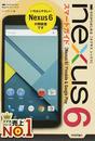 Nexus 6スマートガイド