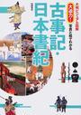 大迫力!写真と絵でわかる古事記・日本書紀