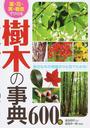 葉・花・実・樹皮でひける樹木の事典600種