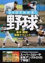 DVDでわかる!野球