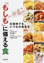 「もしも」に備える食 災害時でも、いつもの食事を 一家に一冊、必携!普段から使える災害食レシピ