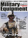 MilitaryEquipment完全装備カタログ