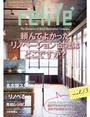 【期間限定価格】リライフプラスVol.13