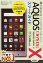 SoftBank AQUOS CRYSTAL Xスマートガイド