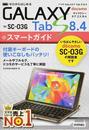 ドコモGALAXY Tab S 8.4 SC-03Gスマートガイド