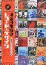洋楽日本盤のレコード・デザイン