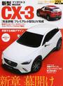 新型MAZDA CX-3