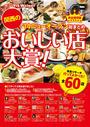 【期間限定特別価格】関西のおいしい店大賞!