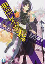 東京レイヴンズ 13 COUNT〉DOWN (富士見ファンタジア文庫)(富士見ファンタジア文庫)