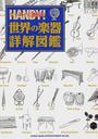 ケータイに便利な世界の楽器詳解図鑑