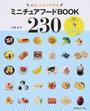 ミニチュアフードBOOK230