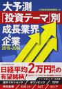 大予測「投資テーマ」別成長業界&企業 2015−2016