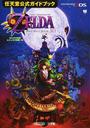 ゼルダの伝説ムジュラの仮面3D