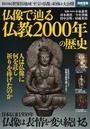 仏像で辿る仏教2000年の歴史