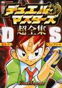 デュエル・マスターズ超全集DS