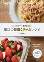 魔法の豆腐クリームレシピ