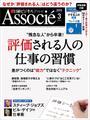 日経ビジネスアソシエ2015年3月号